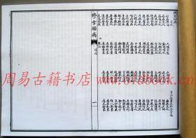 修方祛病 古书复印本 阳宅大成系列5-5