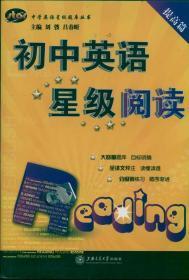 中学英语星级题库丛书:初中英语星级阅读(提高篇)