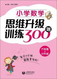 小学数学思维升级训练300题(六年级+小升初)