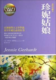 博集典藏馆:珍妮姑娘