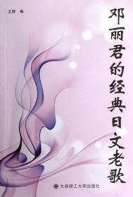 2012年一番日本语菁华·娱乐类:邓丽君的经典日文老歌