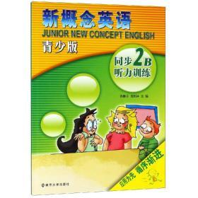 新概念英语青少版同步听力训练·2B