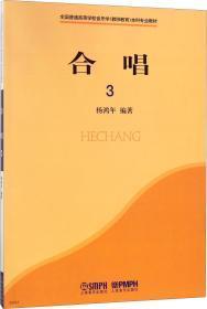 合唱 3 杨鸿年 著 新华文轩网络书店 正版图书