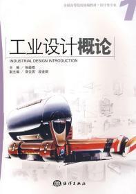 工业设计概论