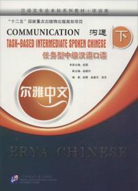 尔雅中文·汉语言专业本科系列教材·听说类·任务型中级汉语口语(下):沟通