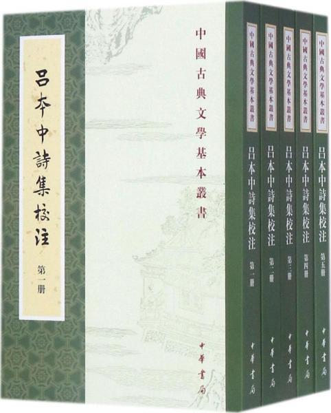 中国古典文学基本丛书:吕本中诗集校注(套装1-5册)