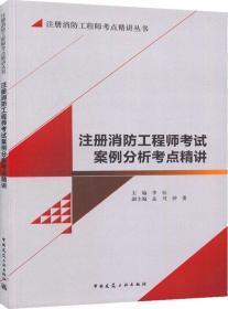 注册消防工程师考点精讲丛书:注册消防工程师考试案例分析考点精讲