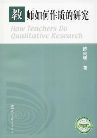 教师如何作质的研究 陈向明 著 新华文轩网络书店 正版图书
