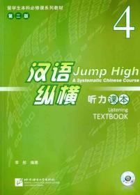 留学生本科必修课系列教材·汉语纵横4:听力课本