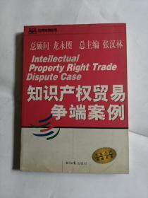 知识产权贸易争端案例