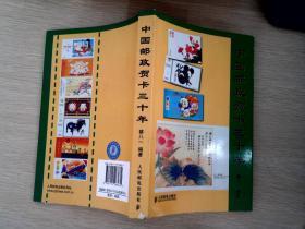 中国邮政贺卡三十年
