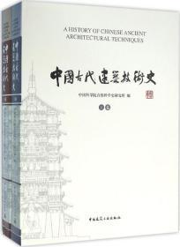 中国古代建筑技术史(共两卷)