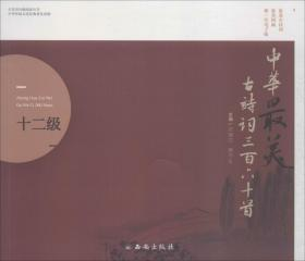 中华最美古诗词三百六十首(12级)/古诗词分级阅读丛书