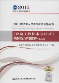 2015年公路工程造价人员资格考试辅导用书:《公路工程技术与计量》模拟练习与题解(第2版)