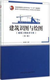 建筑识图与绘图(建筑工程技术专业 第2版)