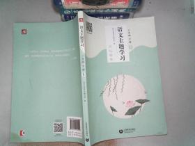 语文主题学习1 风俗画卷 八年级 下册 -