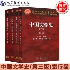 中国文学史 第三版 1234全套 第一二三四卷