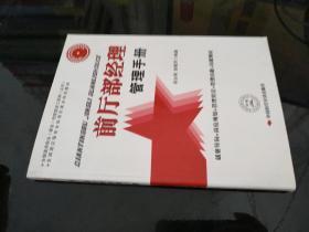 前厅部经理管理手册