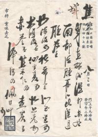 民国时期江苏省南通著名老中医 朱良春 医师方笺