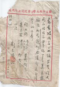 民国38年 国立中央学法学院司法组用笺     刘克署名盖章