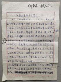 齐鲁书画研究院简历信札五张