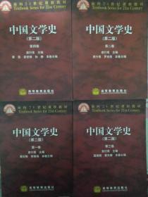 中国文学史 袁行霈 第二2版 1-4卷 9787040164794