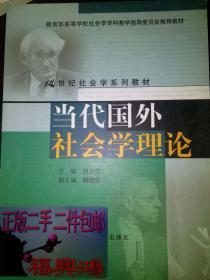 当代国外社会学理论 刘少杰 中国人民大学出版9787300107394