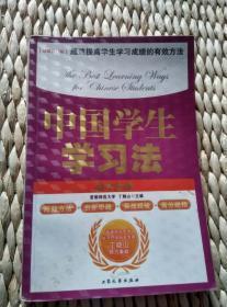 中国学生学习法 初中生版 ====  2007年5月 一版二印