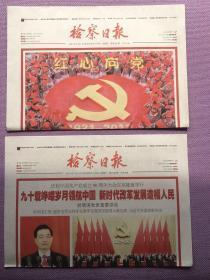 庆祝中国共产党成立90 周年-2011 年7 月1 日和2 日,二天二份报全
