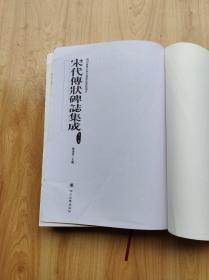 宋代传状碑志集成  第二册