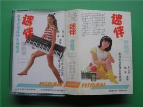 二手老磁带【迷伴游戏带(二)——郑东、马小薇演唱】编号K1