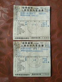 上海市市内电话局话费业帐单两张