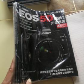 CANON佳能 EOS 5D Mark Ⅱ 完全指南