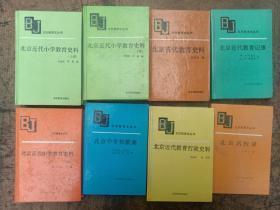 北京教育志丛书:8本合售 书名见图