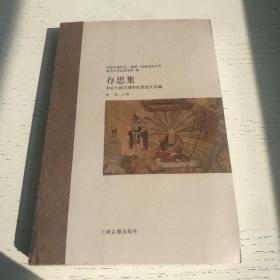 存思集:中古中国共同研究班论文萃编