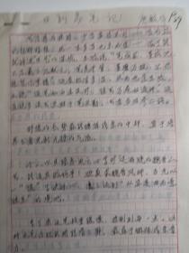 四川-书法名家    唐毓华  钢笔书法(硬笔书法)书法论文 1件 3页出版作品,出版在 《中国钢笔书法》杂志杂志2005年9期第29页 --保真--见描述
