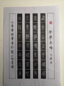 黑龙江肇庆市-书法名家      王春伟     钢笔书法(硬笔书法)书法 1件 出版作品,出版在 《中国钢笔书法》杂志杂志2005年9期第56页 --保真--见描述