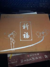 中国佛教协会发行--祈福 邮票8张邮票 一张光盘 一个纪念封 一个金属佛牌如图 原盒装 附纪念册都是高僧祝福 看图