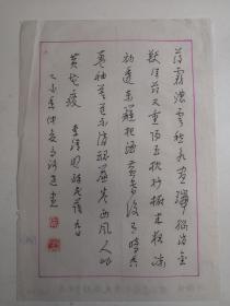 湖北孝感-书法名家    马路远    钢笔书法(硬笔书法)书法 1件 出版作品,出版在 《中国钢笔书法》杂志杂志2005年9期第53页 --保真--见描述
