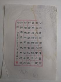 吉林榆树市-书法名家    刘继舜    钢笔书法(硬笔书法)书法 1件 出版作品,出版在 《中国钢笔书法》杂志杂志2005年9期55页 --保真--见描述