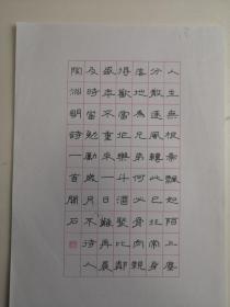 江苏阜宁-书法名家    金日发    钢笔书法(硬笔书法)书法 1件 出版作品,出版在 《中国钢笔书法》杂志杂志2005年9期第22页 --保真--见描述