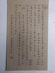 陕西西安-书法名家    张旭华    钢笔书法(硬笔书法)书法 1件 出版作品,出版在 《中国钢笔书法》杂志杂志2005年9期第45页 --保真--见描述