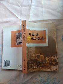 刘绍棠作品 (馆藏书)