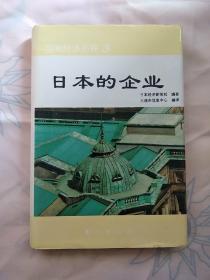 《日本的企业》  昭和经济历程 (精装本)