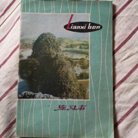 老练习本,内有1970年代末天津人艺、河北梆子剧团珍贵资料