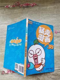 暴走漫画38【书脊受损】