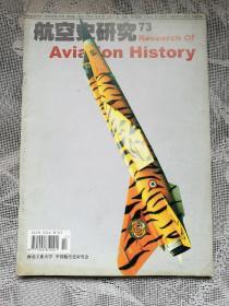 航空史研究 73