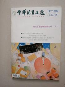中华活页文选(初二年级,2017年8.四大名著趣味解读专号)