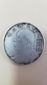 三年袁大头带苏维埃印戳高仿真银假币