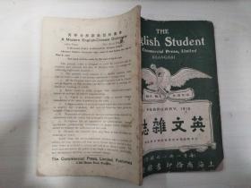 英文杂志 the english student (第二卷第二号) 1916年商务印书馆 32开平装